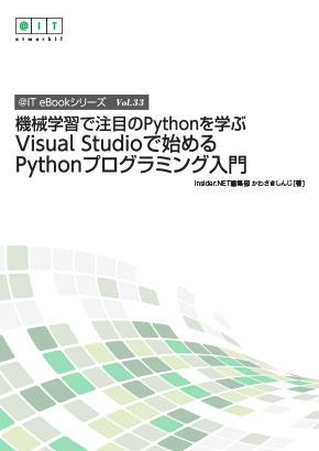 @IT eBookシリーズ Vol.33『機械学習で注目のPythonを学ぶ Visual Studioで始めるPythonプログラミング入門』