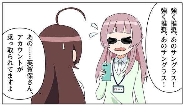 強く推奨、あのサングラス あのアカウントが乗っ取られてますよ