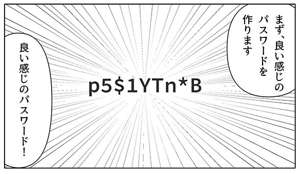 まず良い感じのパスワードを作ります