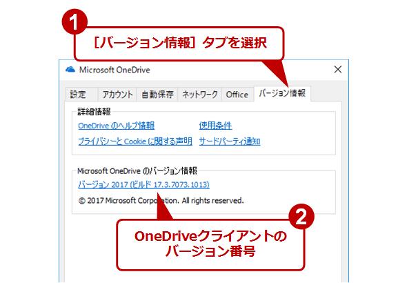 OneDriveクライアントのバージョンの確認方法