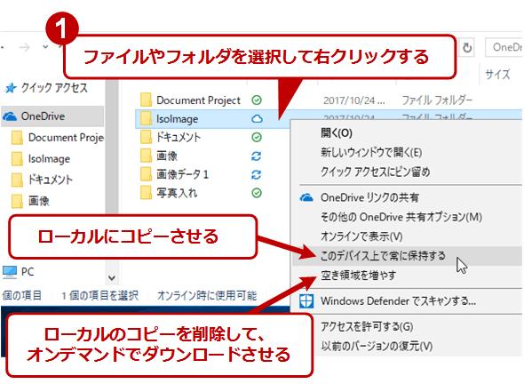ファイルの状態の変更