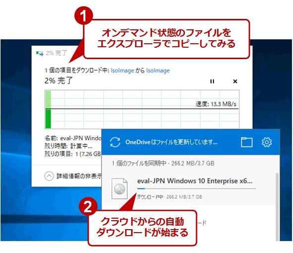 ファイルのオンデマンドダウンロード