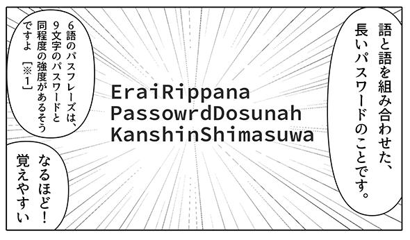 語と語を組み合わせた長いパスワードのことです