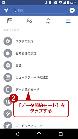 Facebookアプリの[設定]画面