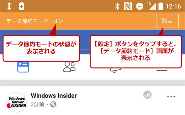 データ節約モードを有効にした場合のFacebookアプリ画面(1)