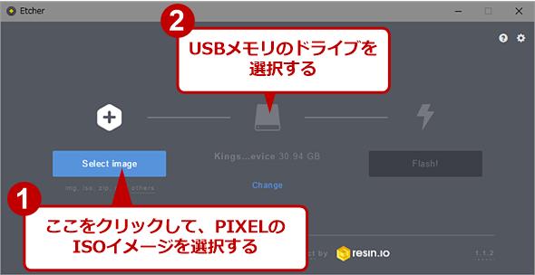 Etcherでインストール用USBメモリを作成する(1)