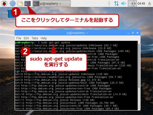 sudo apt-get updateを実行した[端末]画面