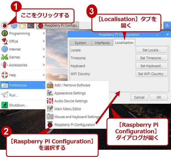 [Raspberry Pi Configuration]の[Localisation]タブを開く