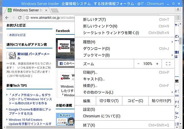 日本語化したChromiumブラウザ