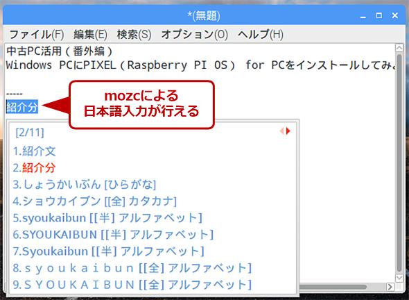 Mozcを使った日本語入力