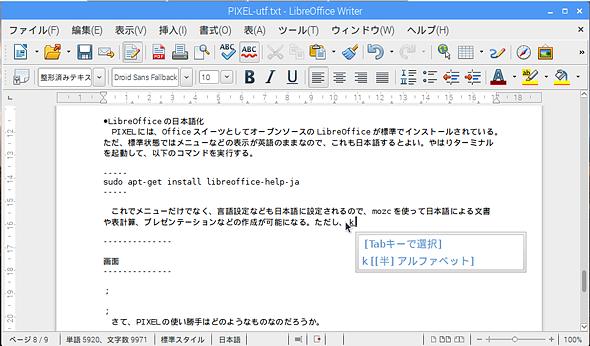 日本語化したLibreOffice