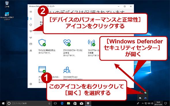 [Windows Defenderセキュリティセンター]を開く