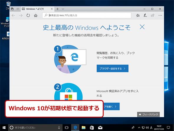 リフレッシュして初期状態に戻ったWindows 10