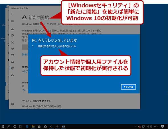 「新たに開始」でWindows 10の初期化を実行
