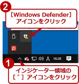 インジケーター領域からWindows Defenderを開く(1)