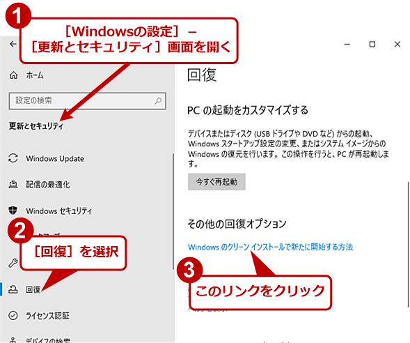 [Windowsの設定]アプリからWindows Defenderを開く(1)
