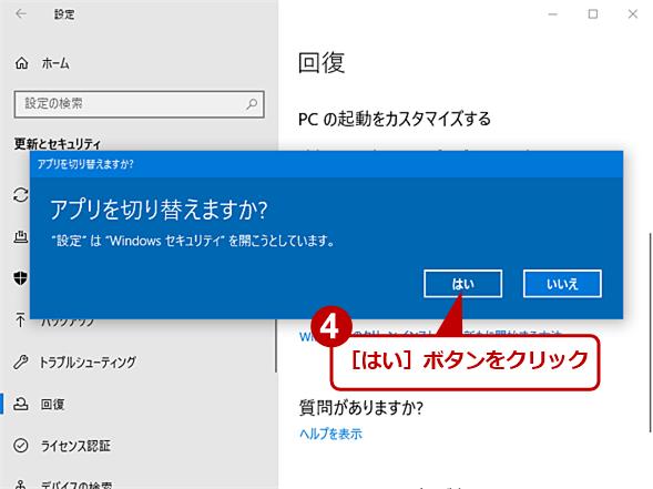 [Windowsの設定]アプリからWindows Defenderを開く(2)