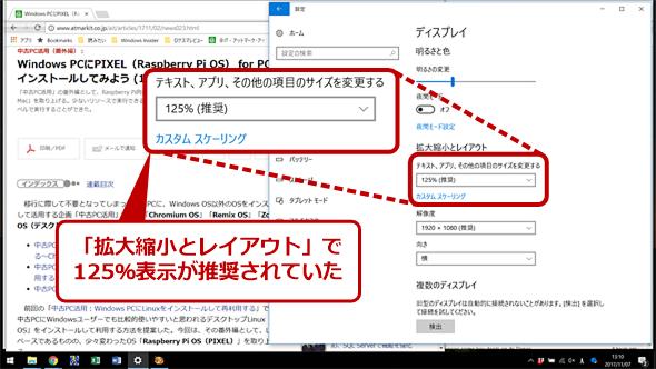 Windows 10のディスプレイ設定