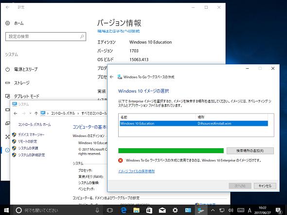Windows 10からの挑戦状、EducationエディションでWindows To Goワーク