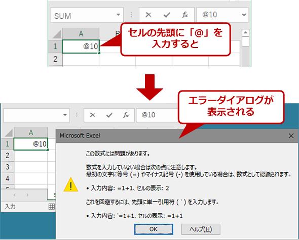 Excelでセルの先頭に「@」記号を入力するとエラーダイアログが表示される