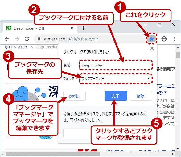 Chromeにブックマークを新規登録する