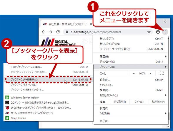 Chromeのブックマークバーを常時表示させる