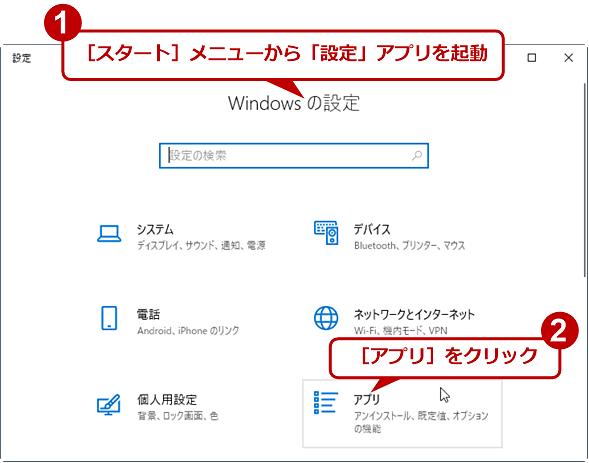 Chromeをデフォルトのブラウザに設定(1/2)