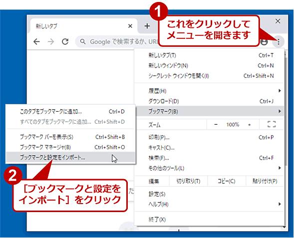 使ってきたブラウザからChromeへブックマークなどを移行(1/3)