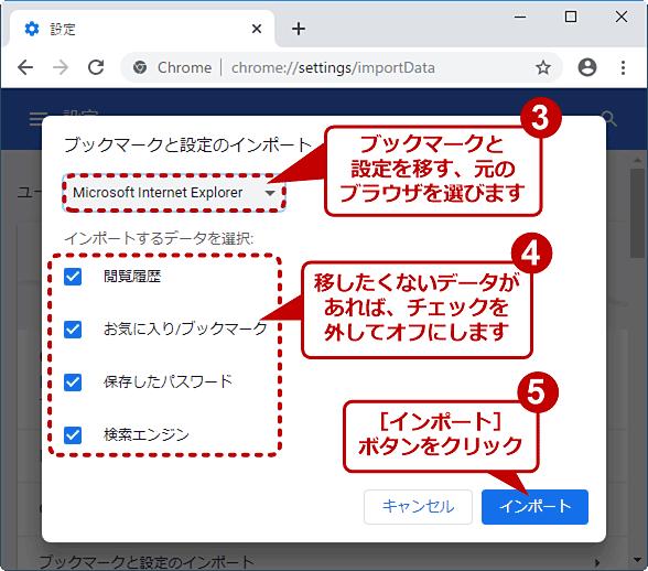 使ってきたブラウザからChromeへブックマークなどを移行(2/3)