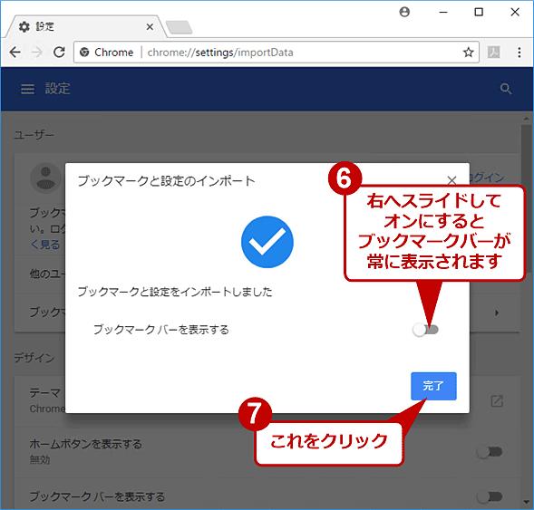 Google Chromeのインストールから基本的な使い方まで (1/3):Google ...