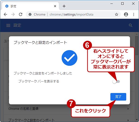 使ってきたブラウザからChromeへブックマークなどを移行(3/3)