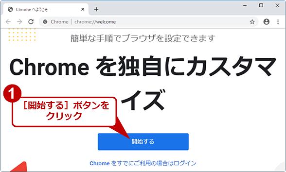 Chromeの初期設定(1/4)