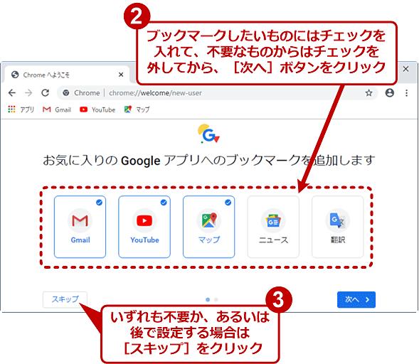 Chromeの初期設定(2/4)
