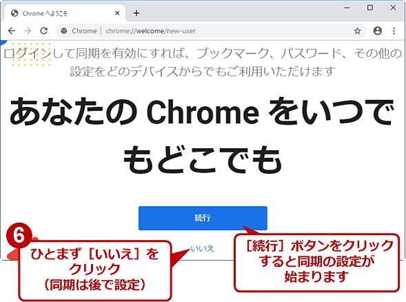 Chromeの初期設定(4/4)