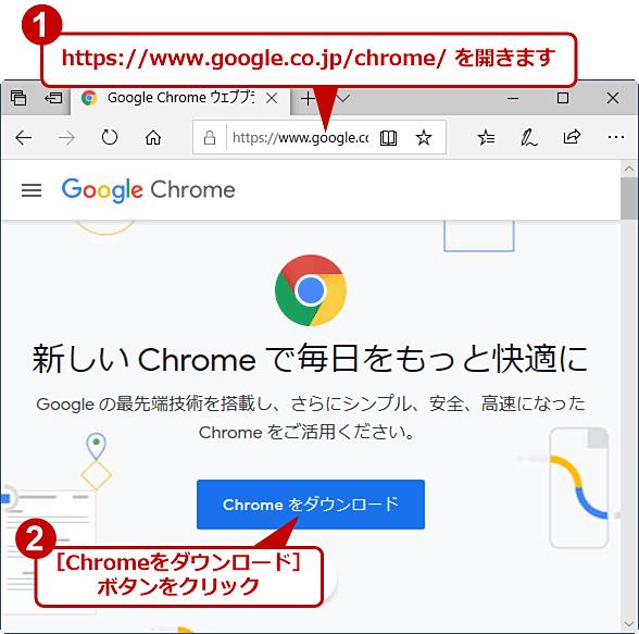 GoogleのサイトからChromeをダウンロード