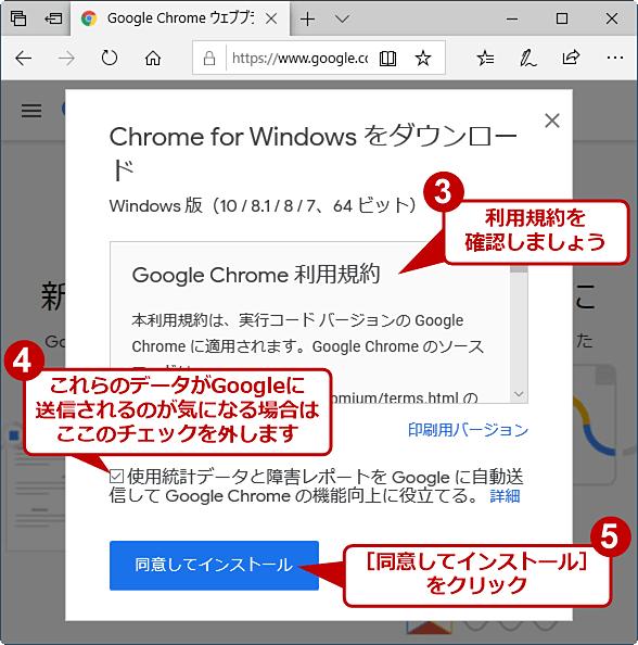 Chromeの利用規約を確認してからインストール