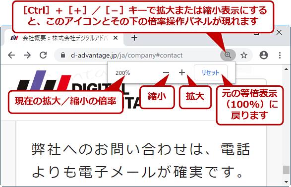 ChromeでWebページの表示を拡大または縮小させる
