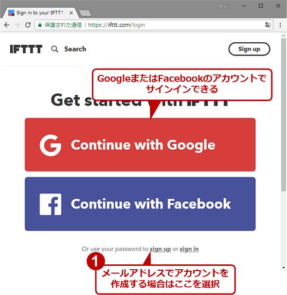 IFTTTのアカウントを作成する