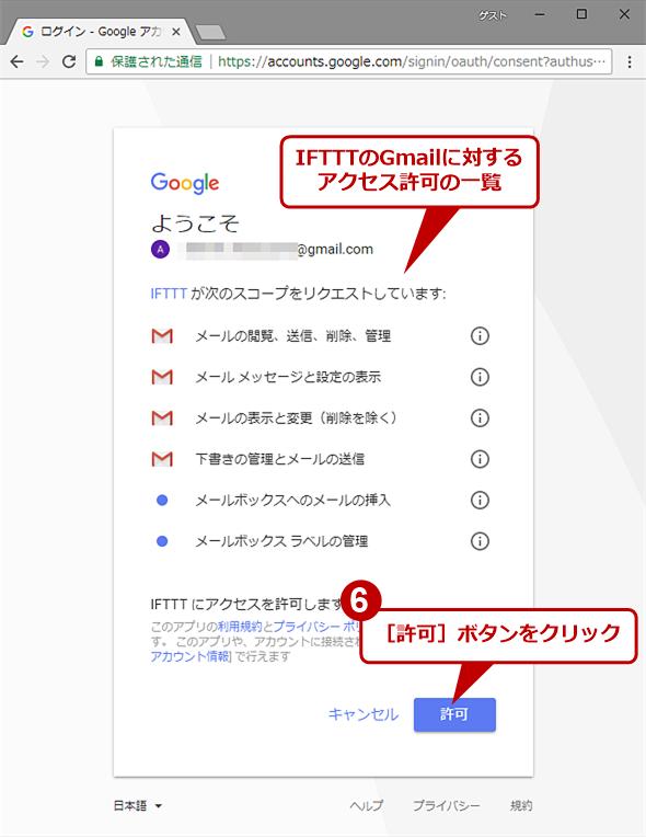 Gmailへのアクセスを許可する