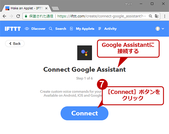 Google Home(Google Assistant)と接続する