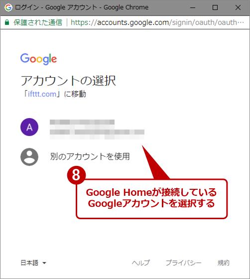 Google Home(Google Assistant)が接続されているGoogleアカウントを選択する