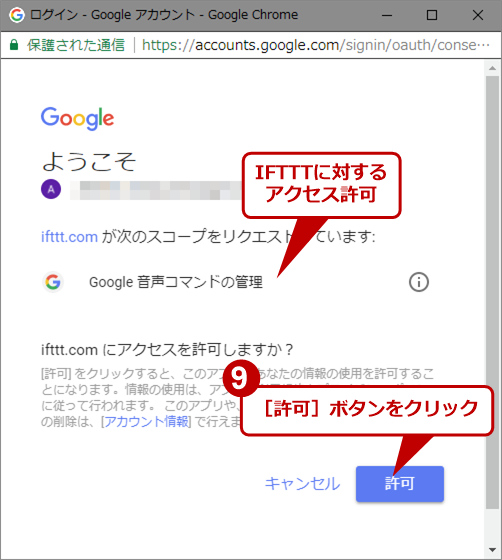 「Google音声コマンドの管理」へのアクセスを許可する