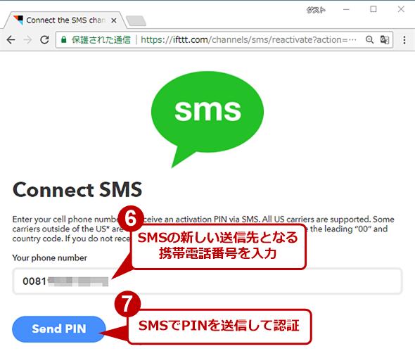 SMSの送信先を変更する
