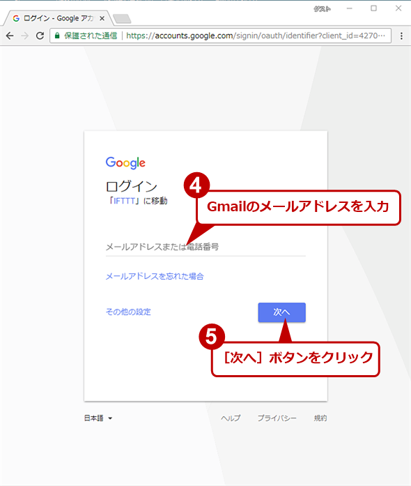 Gmailのメールアドレスを設定する