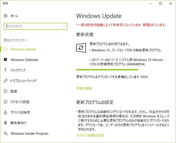 Windowsの更新プログラムのダウンロードが0%か …