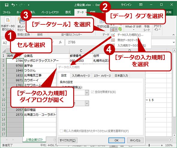 選択したセルに対して[データの入力規則]を適用する(1)