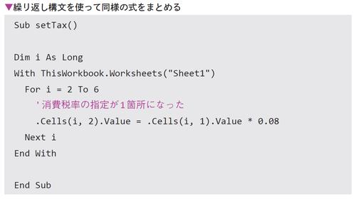 繰り返し構文を使って同様の式をまとめる