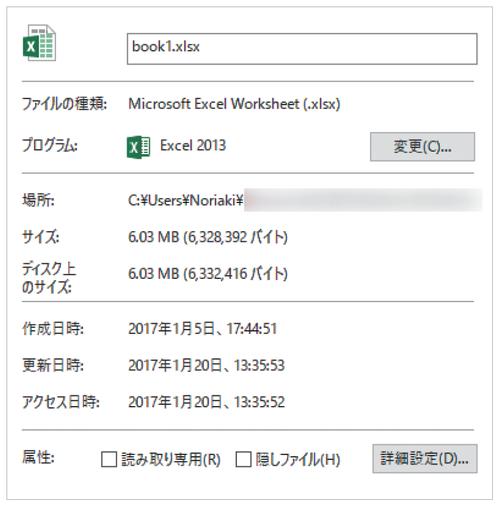 図1 Excel ファイルの容量