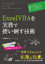 ExcelVBAを実務で使い倒す技術