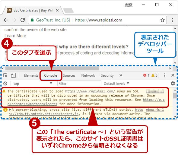 Chromeのデベロッパーコンソールで警告メッセージを確認する